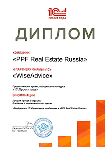 Диплом Real Estate Russia