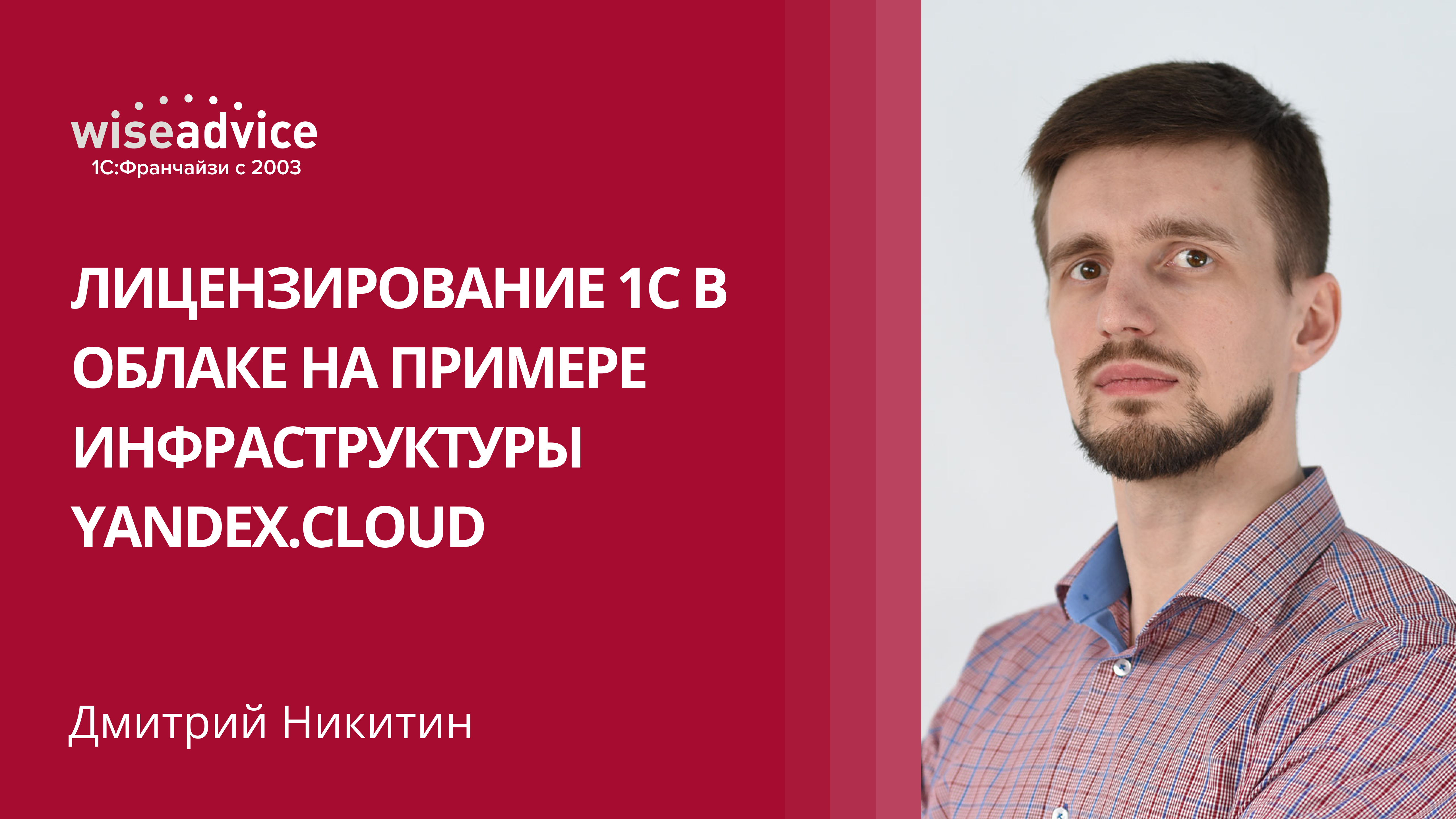 Лицензирование 1С в облаке на примере инфраструктуры Yandex.Cloud