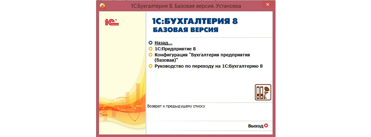 Рис.2 Выборочная установка 1С
