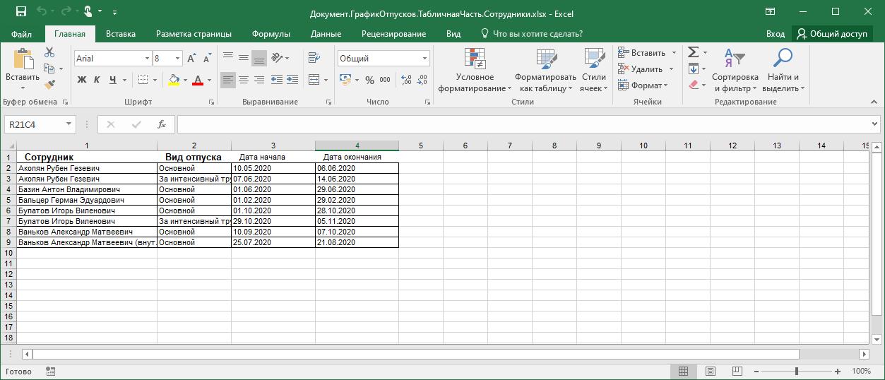 Рис.13 Данные в таблице Excel