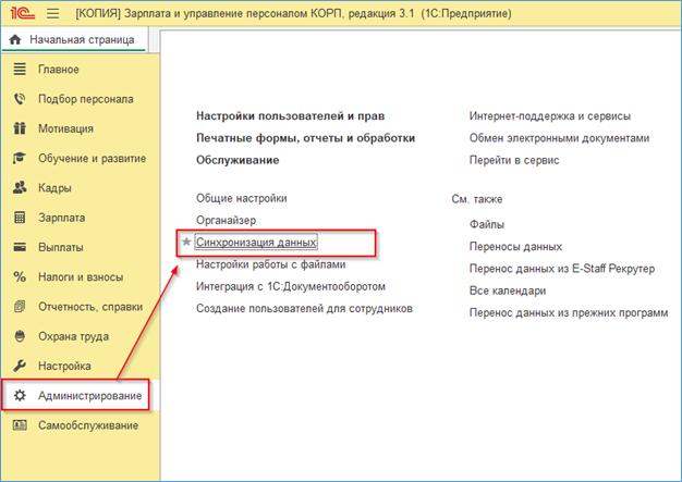 Рис.2 Администрирование-Синхронизация данных
