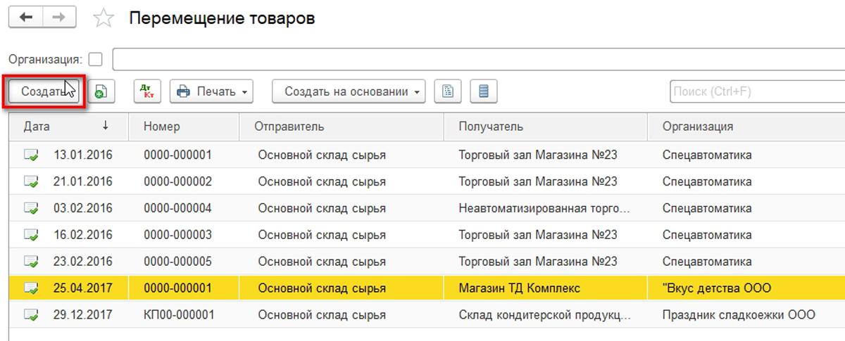 Рис.4 Список документов