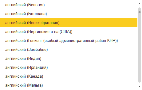 Выбирается нужный язык из предложенного списка