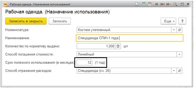 Рис.6 Пример заполнения документа
