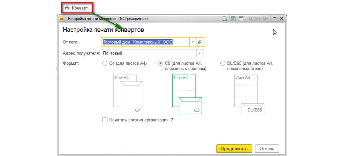 Рис.26 Конверт, с заполненными автоматом адресными строками и индексом