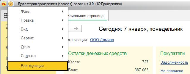 Регистры бухгалтерии 1с бухгалтерия ооо и ип
