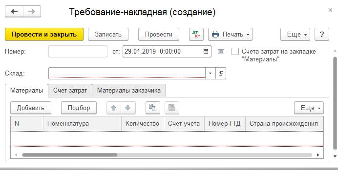 Интерфейс полностью русифицирован