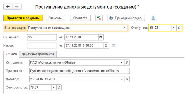 Рис.5 Пример оформления операций с денежными документами