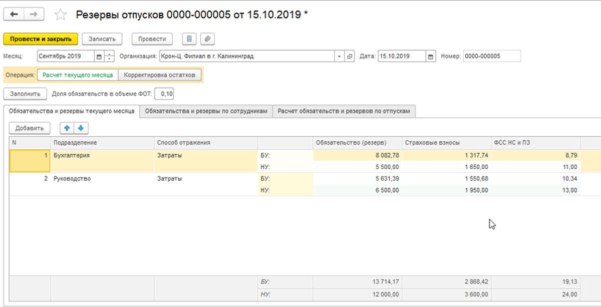 Рис.6 Начисленные резервы готовы для передачи в бухгалтерскую систему