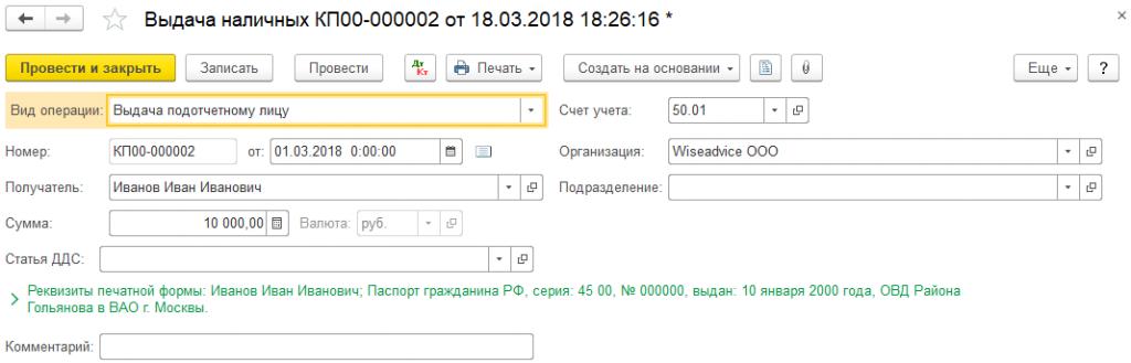 Кадровый учет в 1с 8 Инструкция по 1с зуп 8 для 95