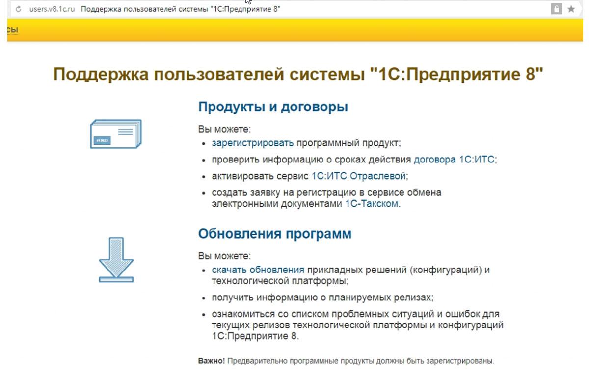 Рис.4 Сайт поддержки пользователей
