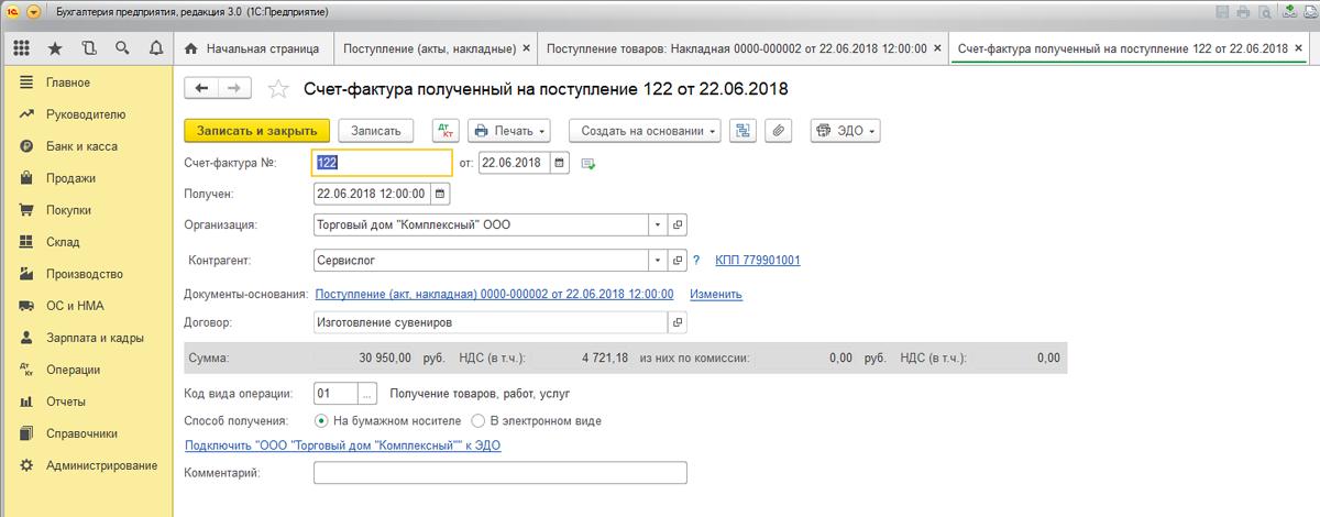 Рис.2 Счет-фактура полученный