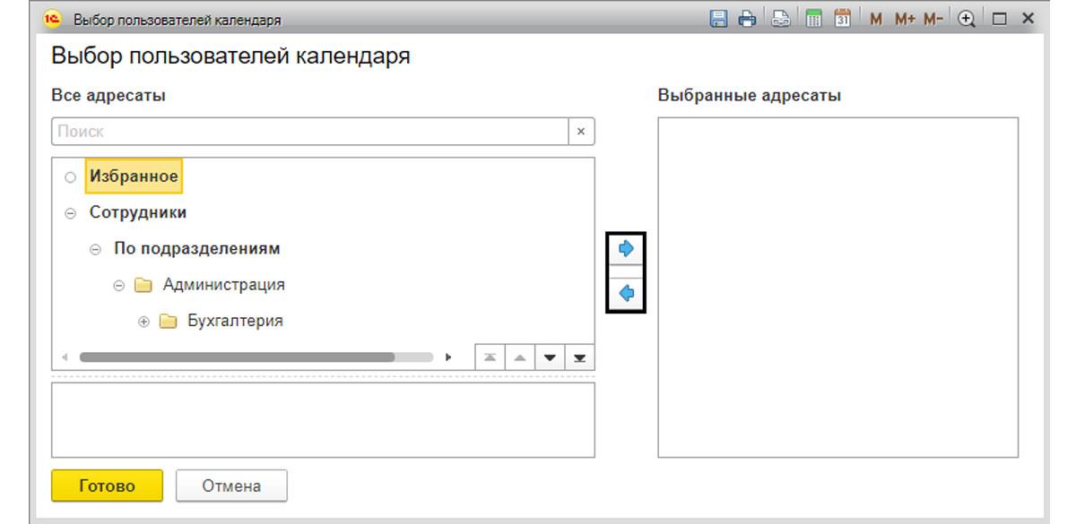 Рис.5 Выбор пользователей календаря