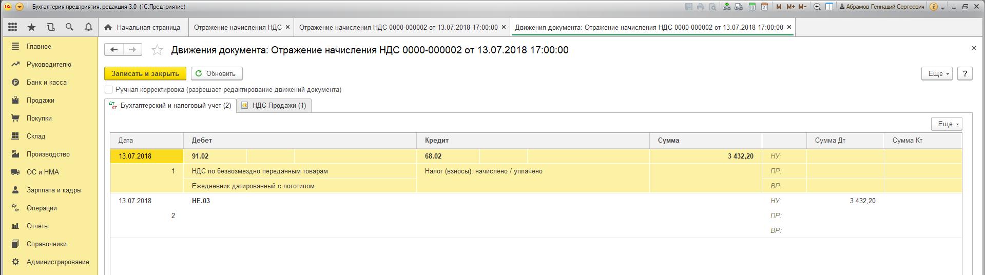 Рис.10 В результате проведения в регистре бухгалтерского учета формируется запись