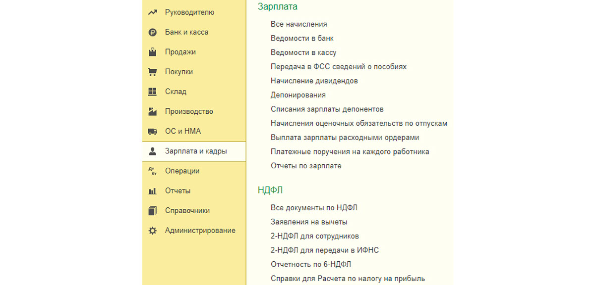 Рис.13 Зарплата и кадры – НДФЛ – 2-НДФЛ для передачи в ИФНС
