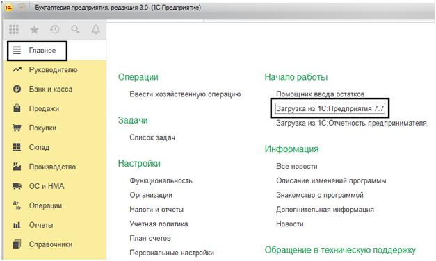 Функционал 1с бухгалтерия сбис электронная отчетность иваново