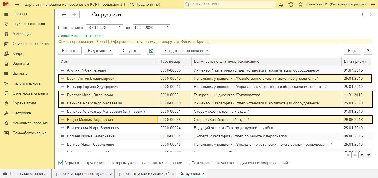 Рис.9 Выборочное выделение списка сотрудников