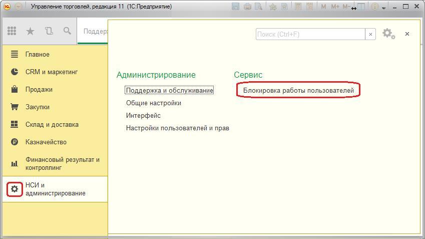 Обновление информационной базы 1с параметр запуска программист 1с в согаз