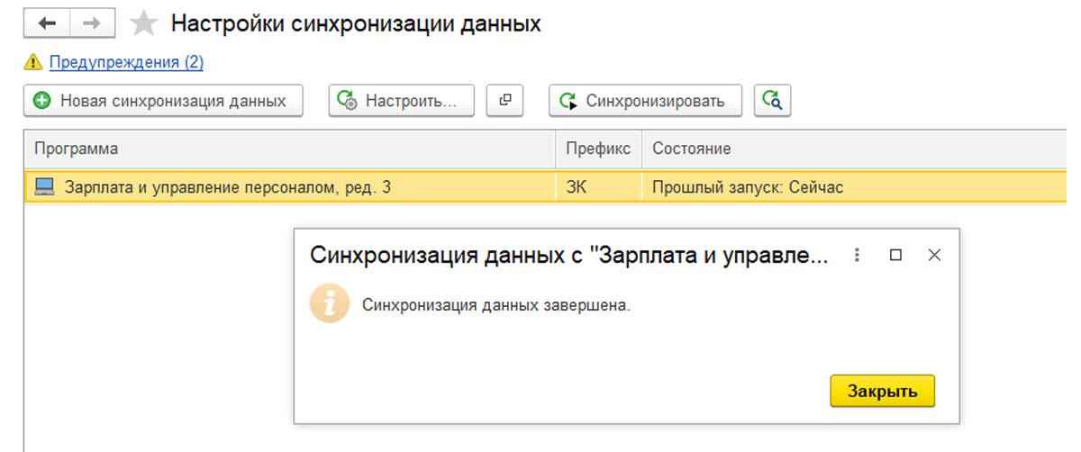 Рис.43 Синхронизация с