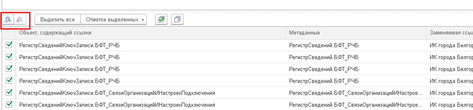 Рис.5 В табличной части также можно производить поиск в таблице значений для поиска определенных строк