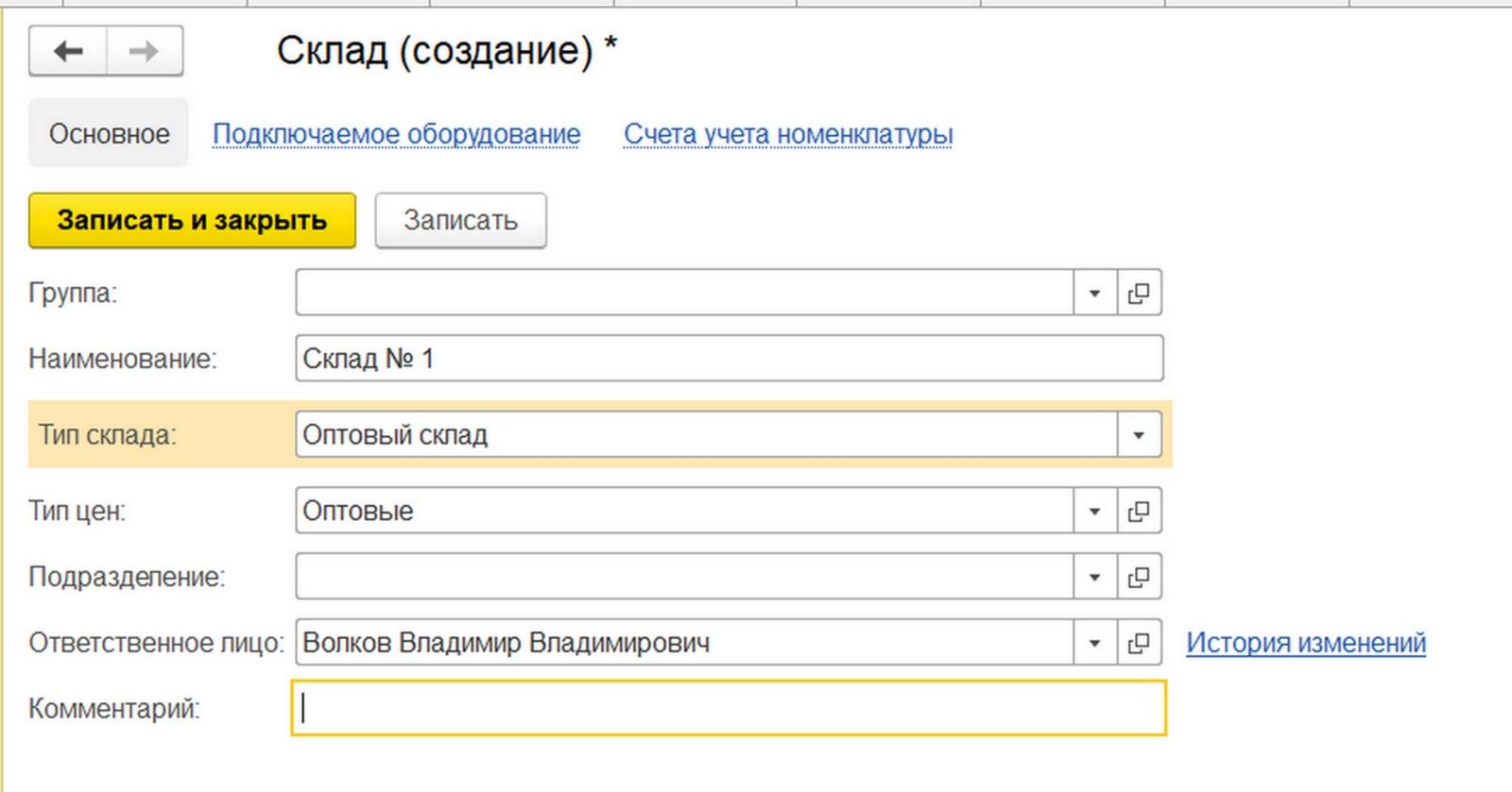 Рис.3 Окно ввода данных