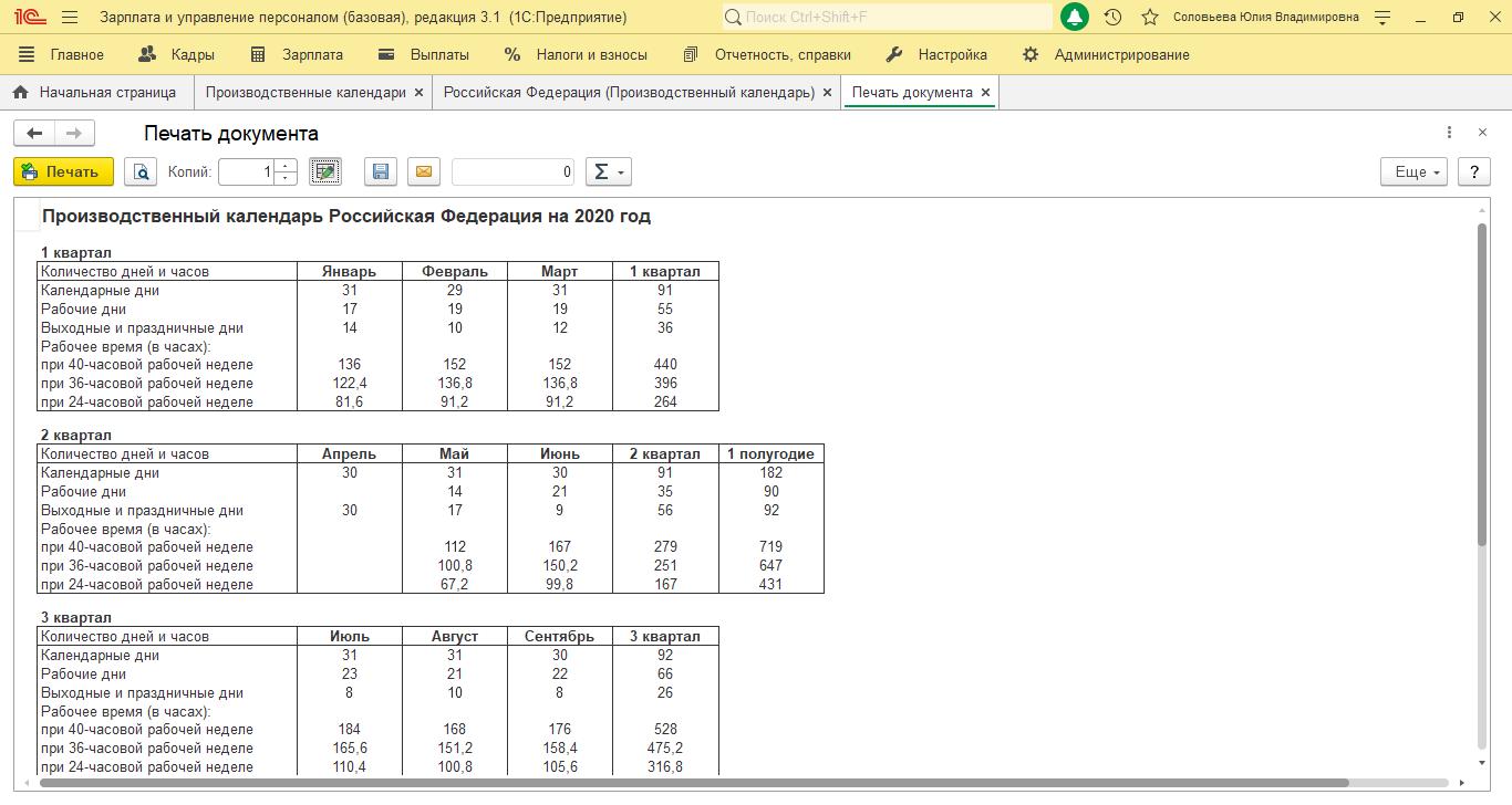 Рис.3 Таблица норм