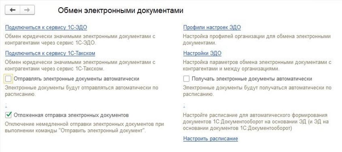 Рис.11 Обмен электронными документами