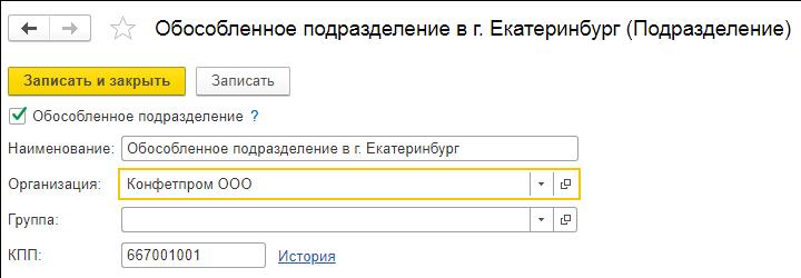 Обособленное подразделение в 1с 8.3 бухгалтерия проф регистрация ооо москве самостоятельно