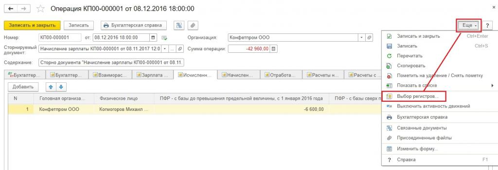 Сторнирование в бухгалтерии что это такое прописка или регистрация для ип