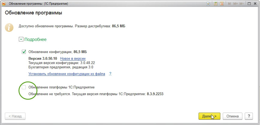 Последнее обновление платформы 1с предприятие обновление 1с 8.2.2.0.32.4 форум рубоярд