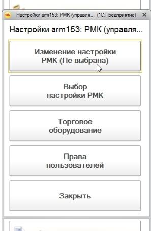 Настройки РМК