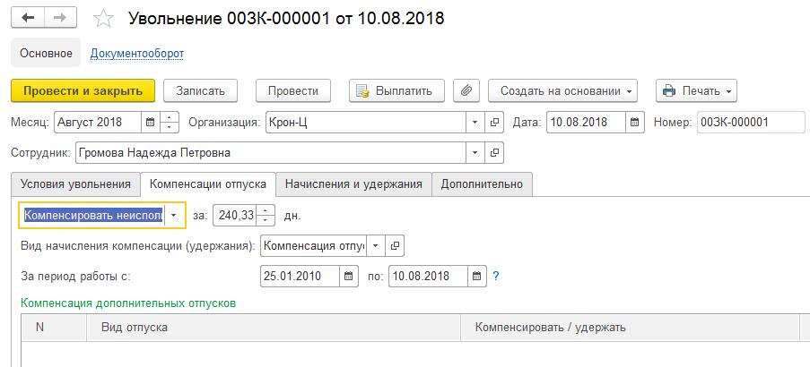 Фз 152 отзыв персональных данных