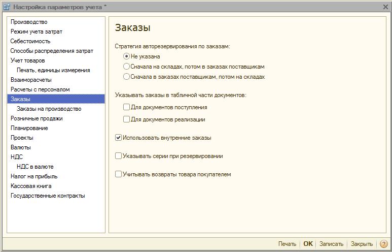 1с настройка параметров учета упп договор об абонентском обслуживании 1с