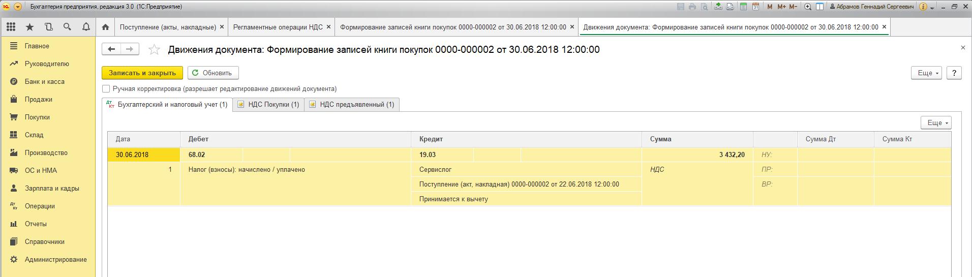 Рис.4 Проводки по учету НДС к вычету и регистр накопления