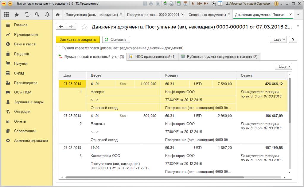 Как отразить в 1с курсовую разницу при покупке и продажи товара web итс обновление настройка 1с