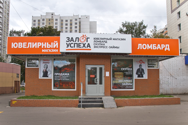 Ломбард залог успеха вакансии москва ниссан трал в автосалонах москвы цена