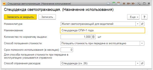 Рис.5 Пример заполнения документа