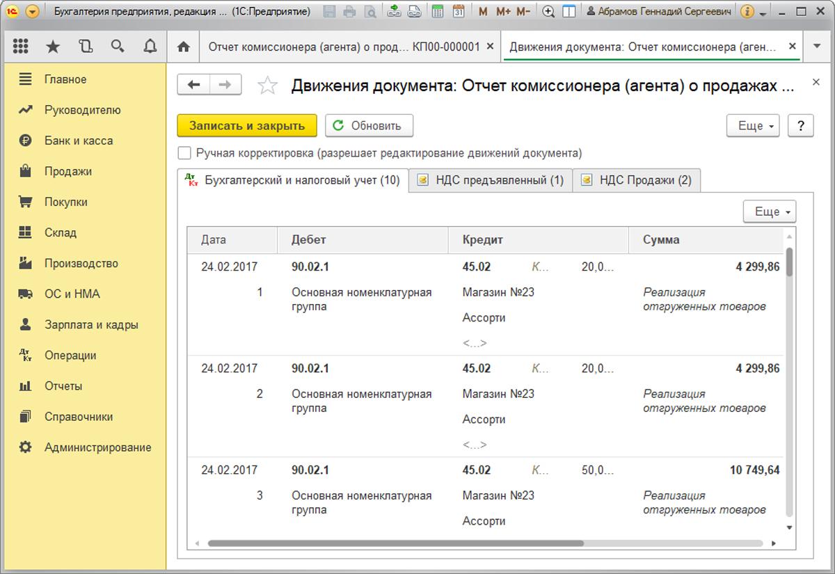 Рис.19 Дт90.02.1 – Кт45.02