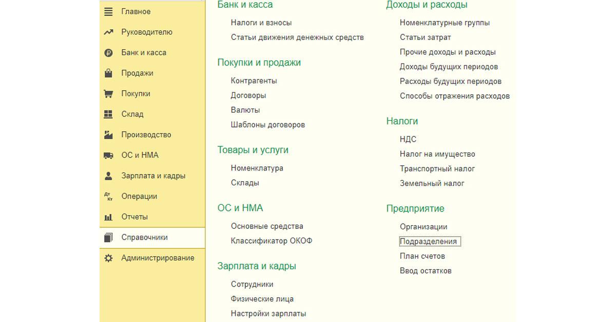 Рис.1 Справочники – Предприятия – Подразделения