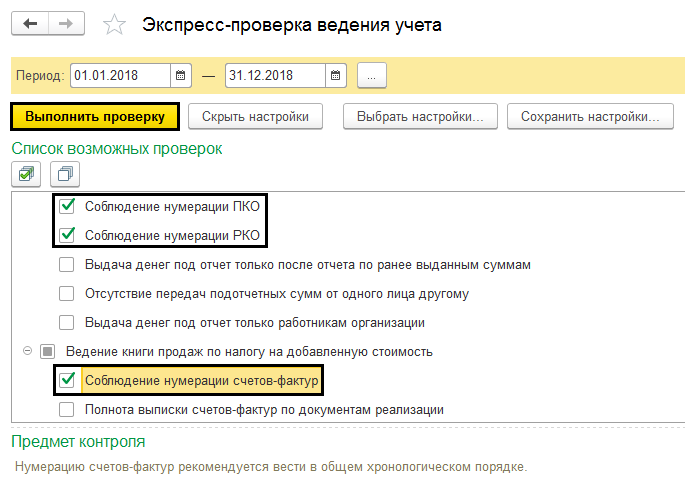 Нумерация документов в 1с 8.3 бухгалтерия документы для регистрации ккт ип в налоговой