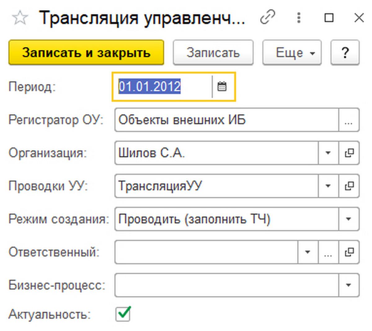 Рис.15 Форма элемента регистра сведений