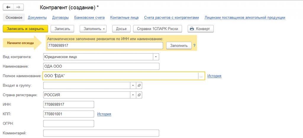 Справочник контрагенты в 1с 8.3 бухгалтерия и отказ от регистрации ип что с госпошлиной