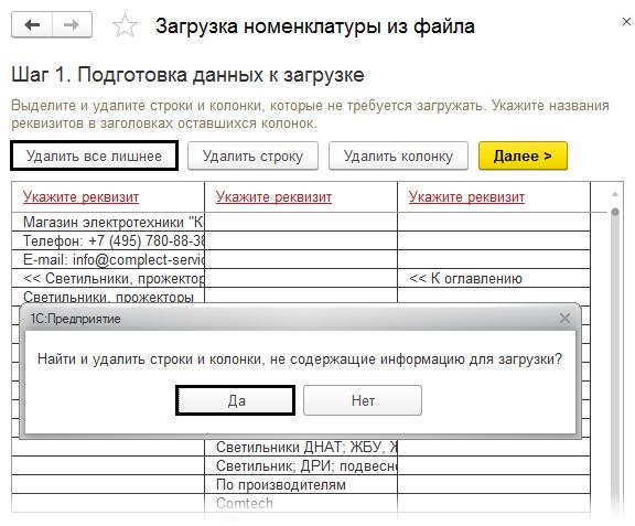 Как сформировать прайс в 1с 8.3 бухгалтерия как заполнить нулевая декларация 3 ндфл