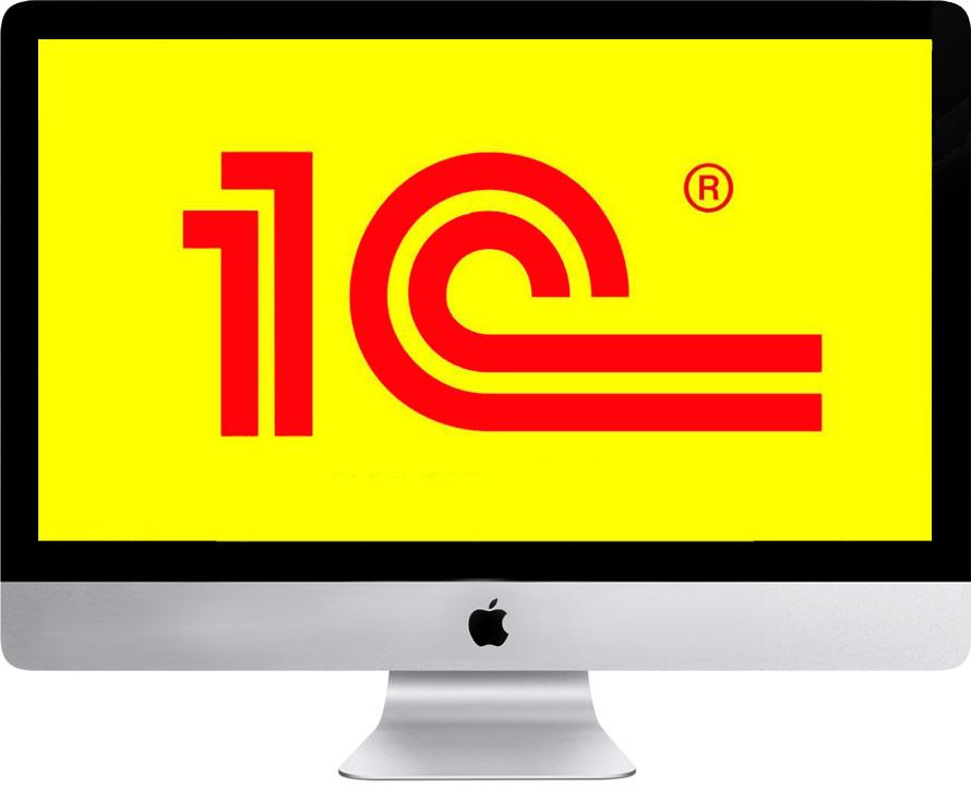 Рис.1 1С на MAC ОС