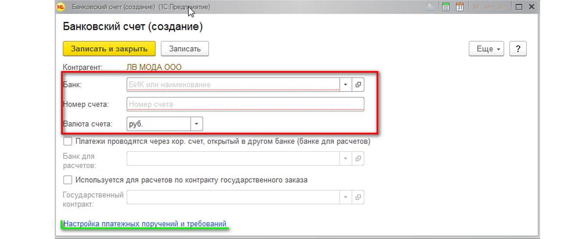 Рис.15 Государственный контракт