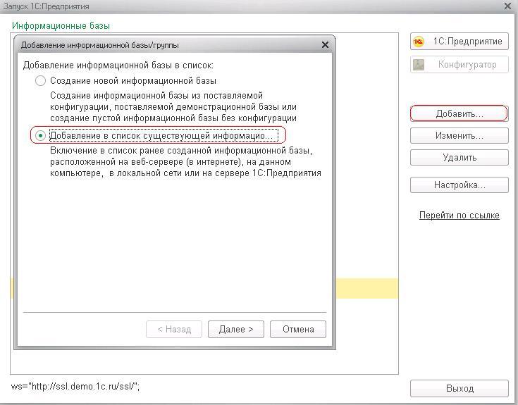 Демоверсия 1с бухгалтерия 8.2 онлайн переход на электронную сдачу отчетности