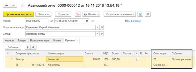 Рис.24 Указываем необходимые данные и счет отнесения затрат