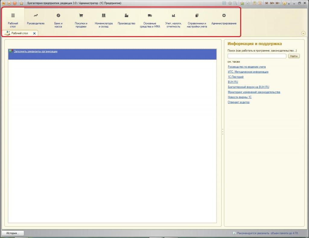 Когда появилась программа 1с бухгалтерия ип перевод по временной регистрации