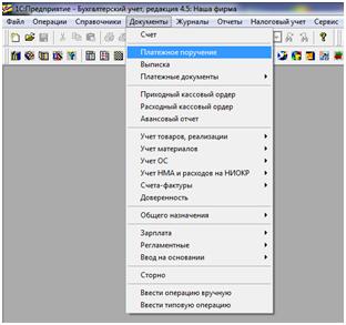 Crm система 1с 7.7 бухгалтерия настройка битрикс и ут инструкция