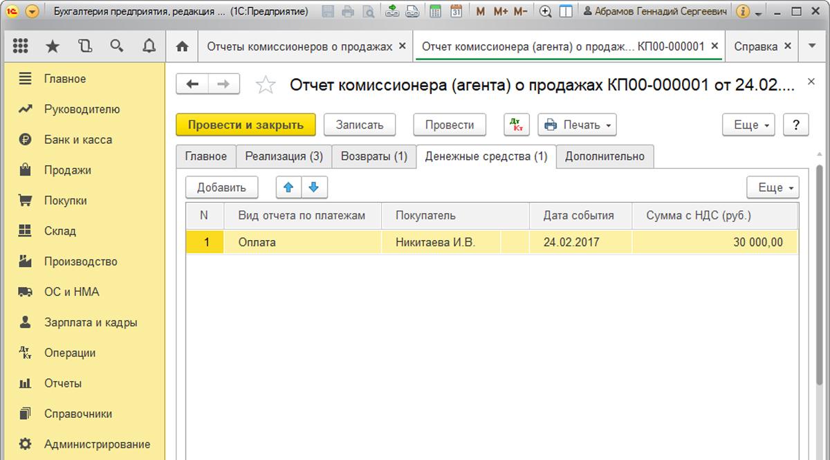 Рис.17 ДС документа